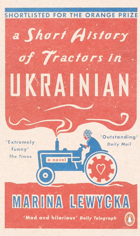 9780141025766-A-Short-History-Of-Tractors-In-Ukrainian